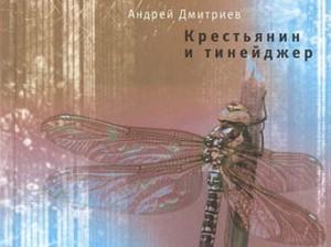 роман крестьянин н тинеджер